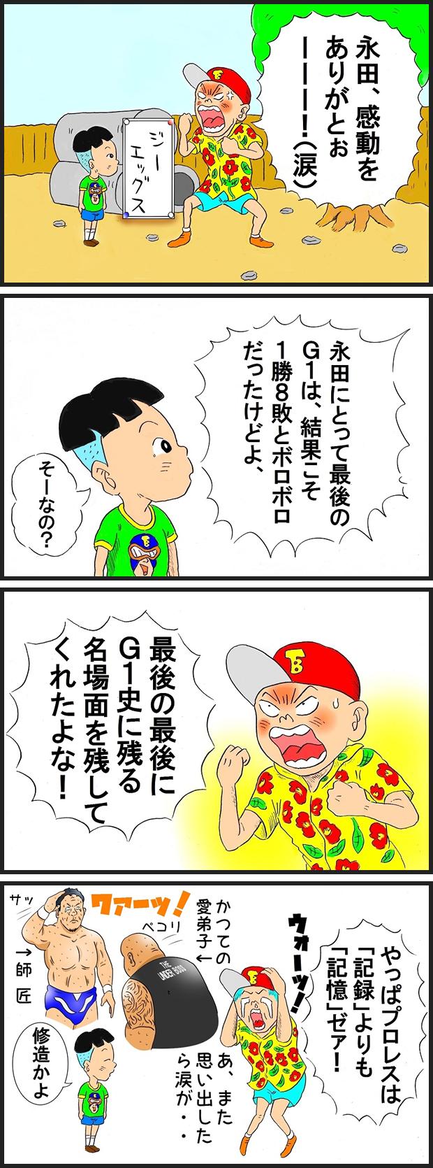 476 永田最後のG1!