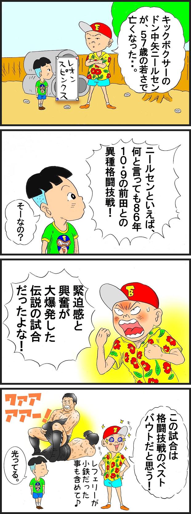482 ドン中矢ニールセン