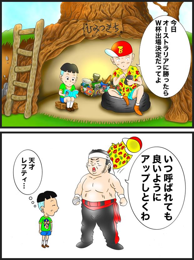 485 日本対豪州
