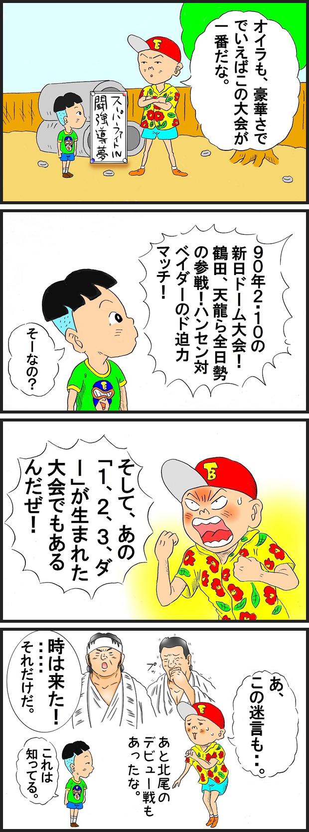488 スーパーファイトIN闘強導夢