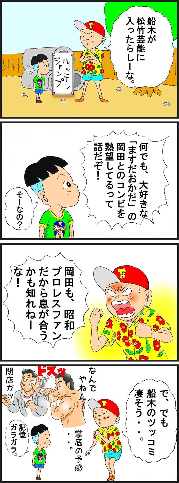 491 船木松竹芸能入り