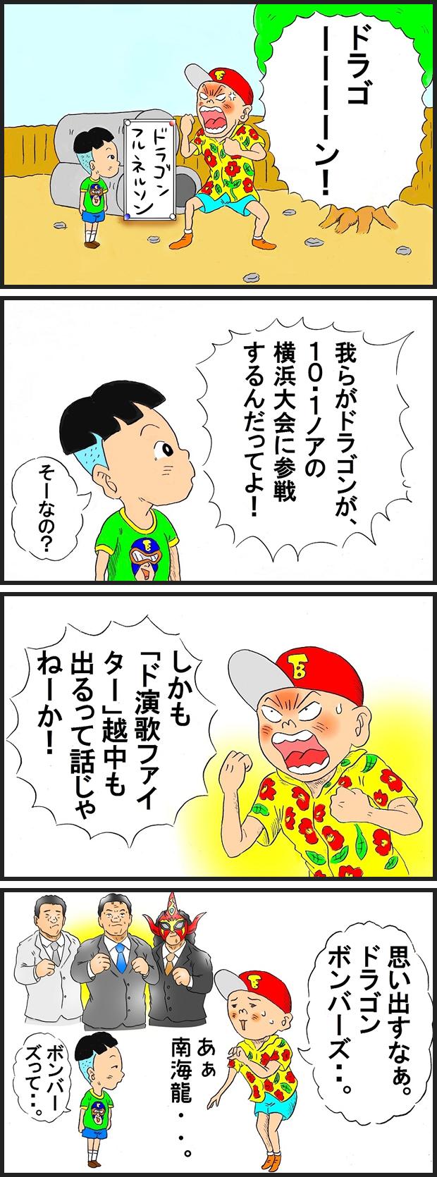 495 藤波ノア参戦!