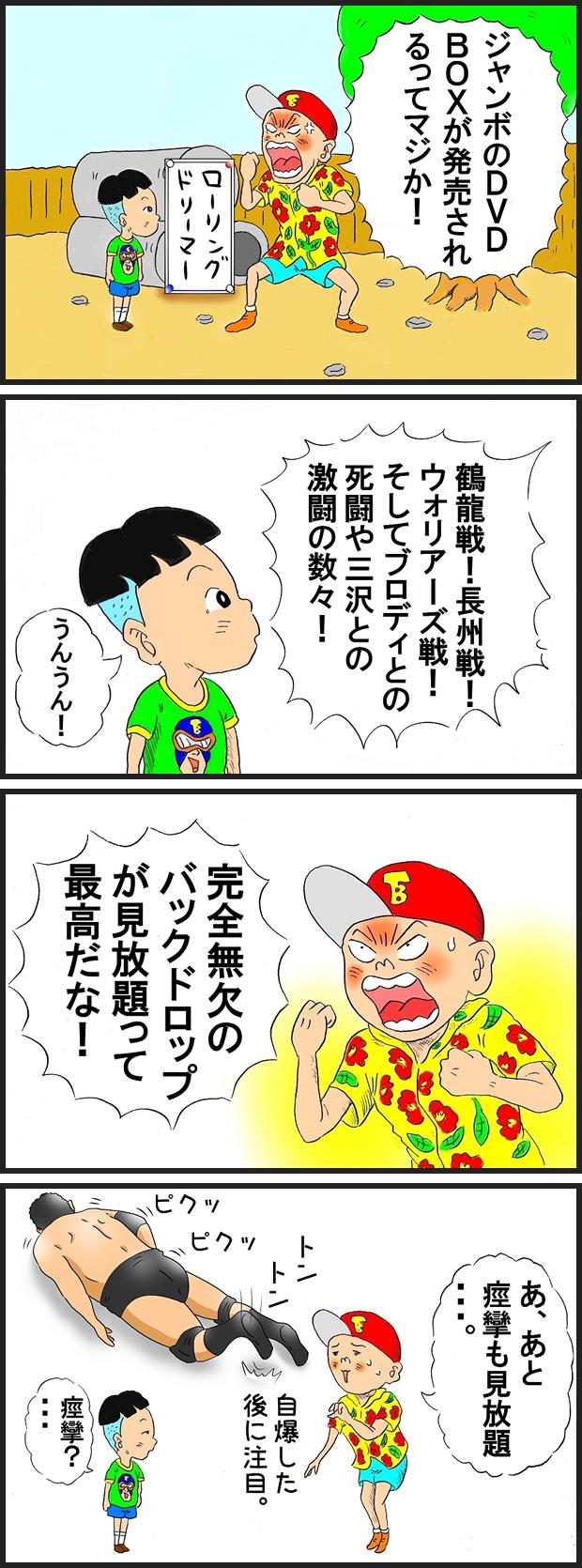 500 鶴田DVD-BOX発売!