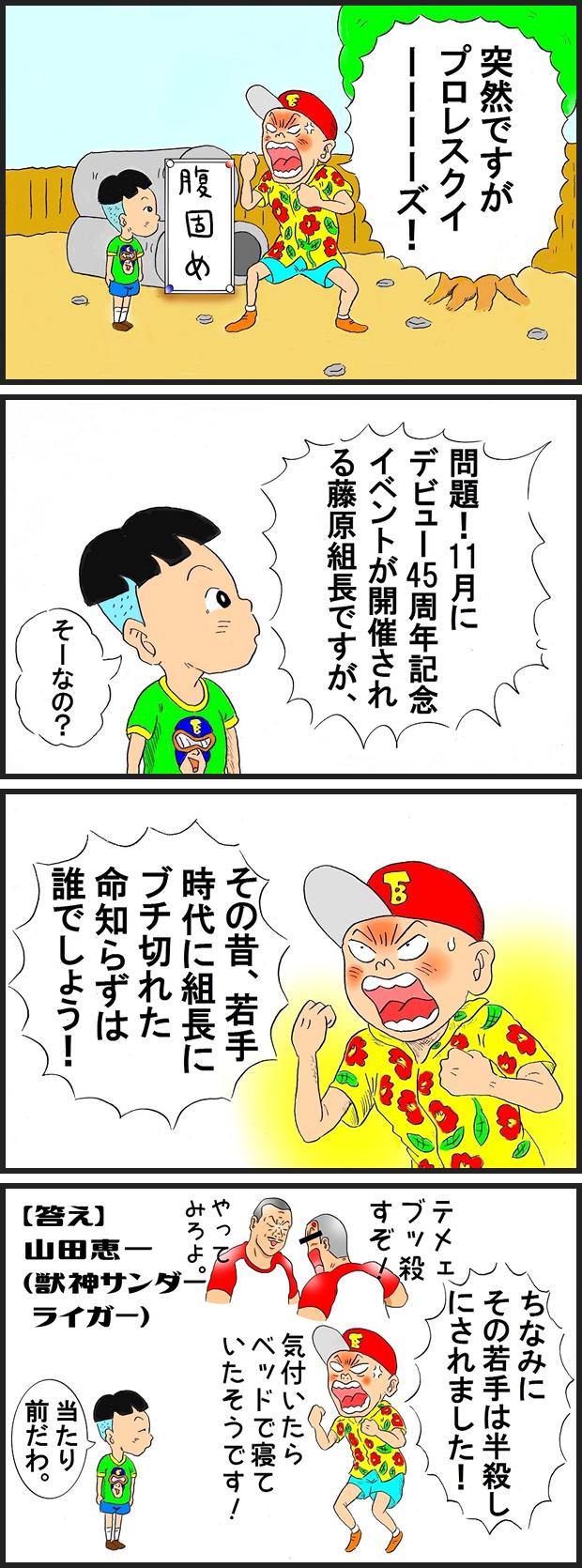 507 組長45周年イベント!