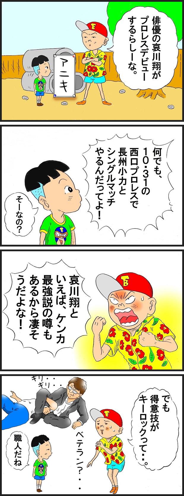 509 哀川翔プロレスデビュー