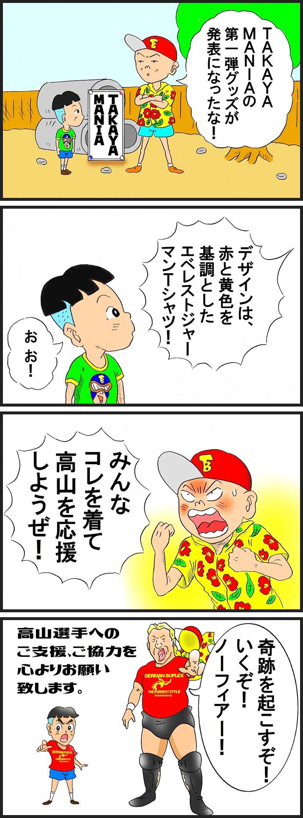 512 TAKAYAMANIA第1弾グッズ!