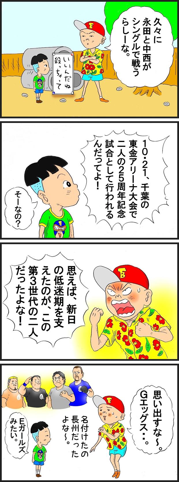 515 永田vs中西25周年記念試合!