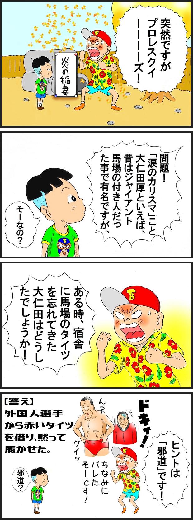 527 馬場と大仁田