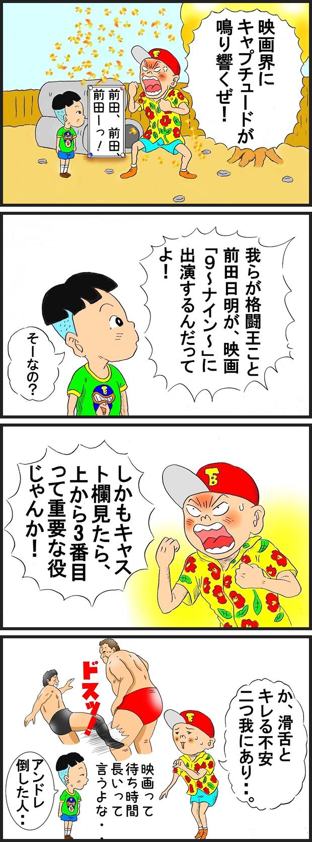 536 前田日明映画出演!