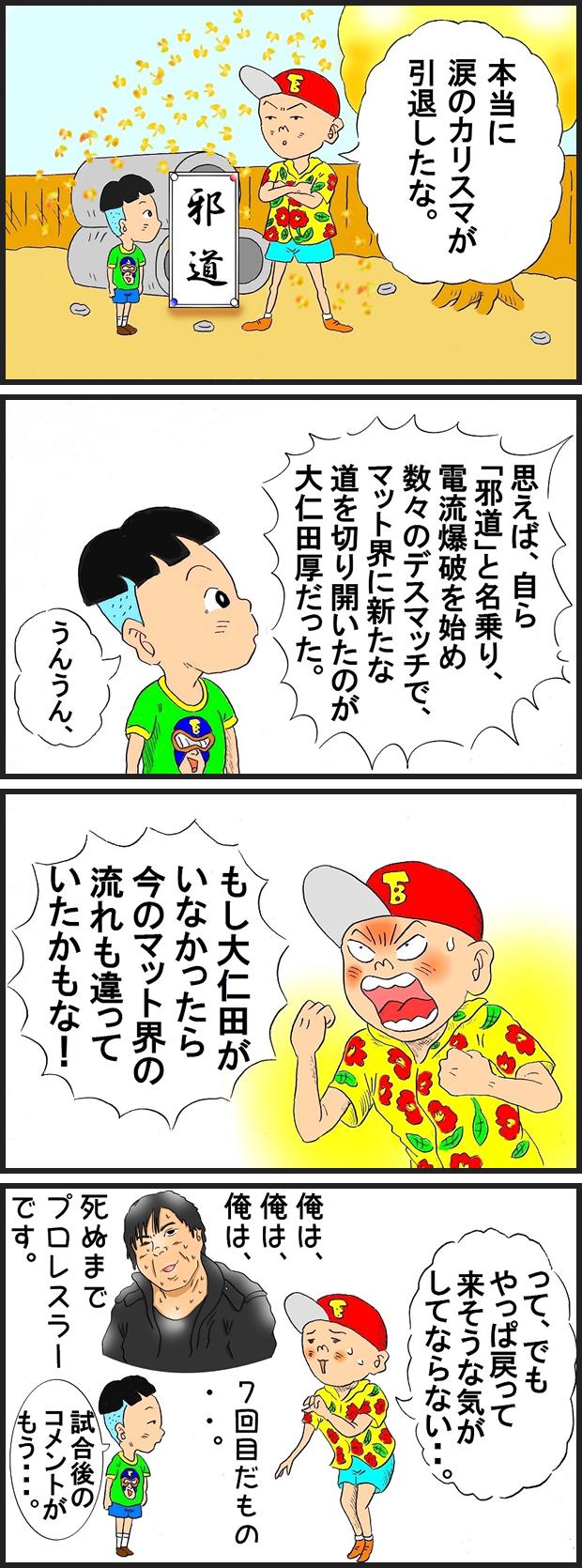 542 大仁田厚引退試合