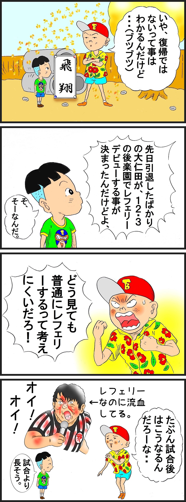 554 大仁田厚レフェリーデビュー