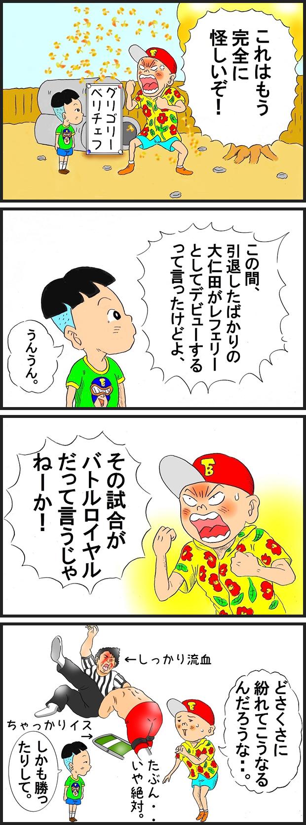 563 大仁田、バトルロイヤル裁く?